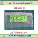 100x ตัวต้านทาน 220 Ohm 1/8 Watt 5% แบบคาร์บอน (100 ตัวต่อชุด)