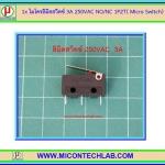 1x ไมโครลิมิตสวิตซ์ 3A 250VAC NO/NC 1P2T( Micro Limit Switch)