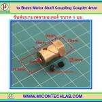 1x ข้อต่อแกนเพลาทองเหลือง ขนาด 4 มม (Brass Motor Shaft Coupling Coupler 4 mm)