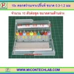 10x ดอกสว่านเจาะแผ่นปริ้นท์ ขนาด 0.3-1.2 มม (PCB Drill)
