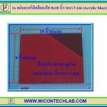 1x แผ่นอะคริลิคสีแดงใส 8x10 นิ้ว หนา 3 มม (Acrylic Sheet)