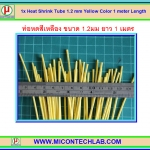1x Heat Shrink Tube 1.2 mm Yellow Color 1 meter Length (ท่อหด)