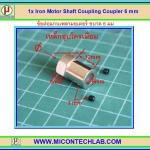 1x Iron Motor Shaft Coupling Coupler 6 mm (ข้อต่อแกนเพลา 6มม)