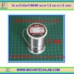1x ตะกั่วบัดกรี ขนาด 1.2 มม ยาว 2 เมตร (Solder Wire Lead)