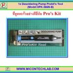 1x Desoldering Pump Prokit's Tool (ที่ดูดตะกั่วยี่ห้อ Pro's Kit)
