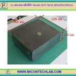 1x กล่องพลาสติกสีดำ B-07 ขนาด 260x220x100 มม. (Box) (M)