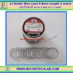 1x Solder Wire Lead 0.8 mm Length 2 meter (ตะกั่วบัดกรี ขนาด 0.8 มม ยาว 2 เมตร)