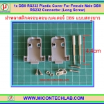 1x DB9 RS232 Plastic Cover For Female Male DB9 RS232 Connector (Long Screw)