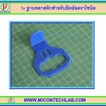 1x ฐานพลาสติกสำหรับยึดอัลตราโซนิค (Ultrasonic Mounting bracket)