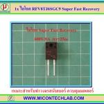1x ไอโอด RFV8TJ6S Super Fast Recovery 600/8A Diode