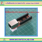 1x ชีลด์อีเทอเน็ต ENC28J60 สำหรับ Arduino Nano 3.0 RJ45