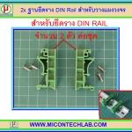 2x ฐานยึดราง DIN Rail สำหรับวางแผงวงจร (DIN RAIL MOUNTING)