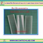 1x ท่อหด สีขาวใส ขนาด 25 มม. ยาว 1 เมตร (Heat shrink Tube)(M)