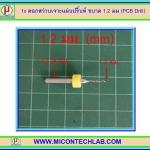 1x ดอกสว่านเจาะแผ่นปริ้นท์ ขนาด 1.2 มม (PCB Drill)