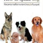 สนทนาภาษาสุนัข (How to speak dog)
