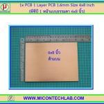 1x แผ่นพีซีบี 1 หน้าแบบธรรมดา ขนาด 6x8 นิ้ว (PCB 1 Layer PCB 1.6mm Size 6x8 Inch)