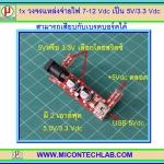 1x แหล่งจ่ายไฟเสียบเบรดบอร์ด 7-12Vdc เป็น 5/3.3 Vdc พอร์ต USB