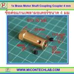 1x Brass Motor Shaft Coupling Coupler 4 mm (ข้อต่อแกนเพลา 4มม ยาว 30มม)