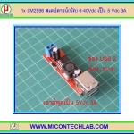 1x LM2596 สเตปดาวน์ 6-40Vdc เป็น 5 Vdc 3A 2 พอร์ต USB