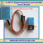 1x เซ็นเซอร์วัดอุณหภูมิ ความชื้น DHT11 (Temperature humidity sensor)