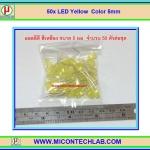 50x LED Yellow Color 5mm (แอลอีดีสีเหลือง 5มม 50 ตัวต่อชุด)