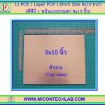 1x แผ่นพีซีบี 1 หน้าแบบธรรมดา ขนาด 8x10 นิ้ว (PCB 1 Layer PCB 1.6mm Size 8x10 Inch)