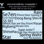 เก่งภาษาเกาหลีง่ายๆ จากเพลงฮิต (PDF)