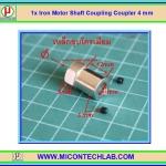 1x Iron Motor Shaft Coupling Coupler 4 mm (ข้อต่อแกนเพลา 4มม)