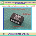 1x Switching Power Supply 220V to 5V 5W 1000mA Hi-Link HLK-5M05 module
