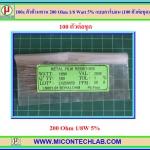 100x ตัวต้านทาน 200 Ohm 1/8 Watt 5% แบบคาร์บอน (100 ตัวต่อชุด)