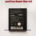 แบตTrue Smart Max4.0 (3g)