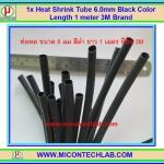 1x Heat Shrink Tube 6.0mm Black Color Length 1 meter 3M Brand (ท่อหด 6.0มม ยี่ห้อ 3M)