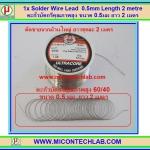 1x ตะกั่วบัดกรี ขนาด 0.5 มม ยาว 2 เมตร (Solder Wire Lead)
