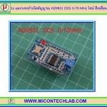1x แผงวงจรกำเนิดสัญญาณ AD9851 DDS 0-70 MHz ไซน์ สีเหลี่ยม