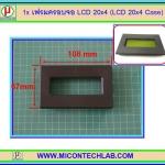 1x เฟรมฝาครอบจอแอลซีดี LCD 20x4 (LCD 20x4 Case)(M)