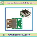 1x ตัวแปลง USB คอนเน็คเตอร์ตัวเมียเป็นขา DIP 4 ขา (USB Female Type-A 4 Pins Socket to Pin DIP)