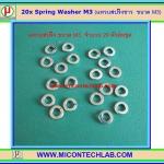 20x Spring Washer M3 (แหวนสปริงขาว M3)
