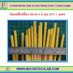 1x Heat Shrink Tube 4.5 mm Yellow Color 1 meter Length