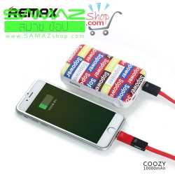 REMAX POWERBANK COOZY 10000 mAh แบตสำรอง ลายน่ารัก ชาร์จเร็ว แบตเต็ม เบา โทรศัพ มือถือ Mp3,4 กล้อง