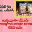 สินค้าพิเศษ ราคาโปรโมชั่น ชาดาวอินคาสูตร 2 + ชาไม่อยากข้าว ขนาดบรรจุห่อละ 15 ซองชา thumbnail 2