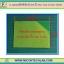 1x แผ่นอะคริลิคสีเขียวใส 6x8 นิ้ว หนา 3 มม (Acrylic Sheet) thumbnail 1