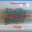 100x Resistor 470 Ohm 1/4 Watt 1% Metal film Resistor (100pcs per lot) thumbnail 3