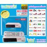 ชุดรับสัญญาณเคเบิ้ลพม่า SKY NET HD ( ดูฟรี 1 ปี)