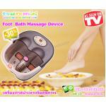 เครื่องทำสปาเท้า Foot Bath Massage Device