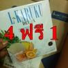 L-Karuku Detox 4 ฟรี 1