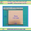 1x PCB 1 Layer PCB 1.6mm Size 4x4 Inch (พีซีบี 1 หน้าแบบธรรมดา 4x4 นิ้ว)