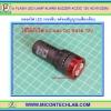 1x Flash LED Lamp Alarm Buzzer 12V AC/DC AD16-22SM (หลอดไฟกระพริบพร้อมสัญญาณเตือน)