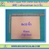 1x PCB 1 Layer PCB 1.6mm Size 8x10 Inch (พีซีบี 1 หน้าแบบธรรมดา 8x10 นิ้ว)