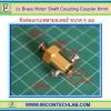1x Brass Motor Shaft Coupling Coupler 6 mm (ข้อต่อแกนเพลา 6มม)