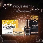 lamala bee venom cream (ครีมพิษผึ้ง)